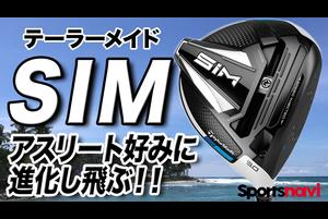 テーラーメイド「SIM ドライバー」【レビュー企画】