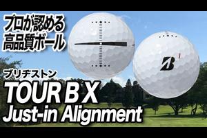 ブリヂストン「ツアーB X ボール」【レビュー企画】