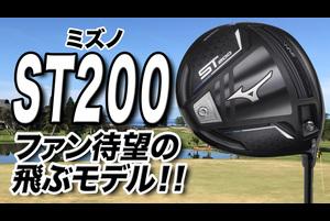 ミズノ「ST200 ドライバー」【レビュー企画】