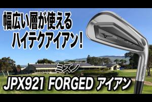 ミズノ「JPX921 FORGED アイアン」【レビュー企画】