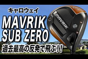 キャロウェイ「MAVRIK SUBZERO ドライバー」【レビュー企画】