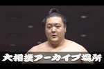 【アーカイブ場所】横綱・旭富士-小結・寺尾 平成三年 五月場所 初日