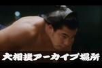 【アーカイブ場所】大関・千代の富士-関脇・巨砲 昭和56年 五月場所 初日