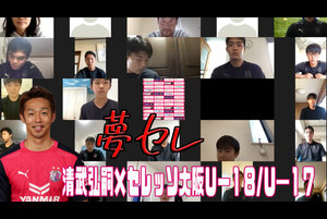 セレTube!!【第68回】「夢セレ」都倉選手×清武選手×奥埜選手