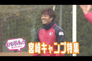 セレTube!!【第52回】宮崎キャンプ 特集と新加入選手による座談会
