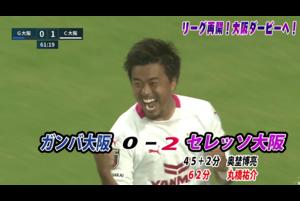 【セレTube!!】第74回:リーグ再開!大阪ダービーの模様