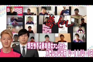 セレTube!!【第69回】「夢セレ」瀬古選手×庄司選手×柿谷選手