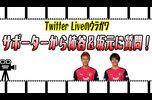第62回目の「セレTube!!」は、<br /> 3月26、27日に配信されたTwitter Liveの撮影ウラガワをお見せします<br /> スタジアムDJ・西川大介さんをMCに迎え<br /> 26日はサポーターから柿谷選手&坂元選手に質問!<br /> 27日は西川選手を加えてトイレットペーパーリフティングチャレンジ!<br /> #cerezo #セレッソ大阪 #SakuraSpectacle #第62回セレTube #柿谷曜一朗 #坂元達裕 #西川潤