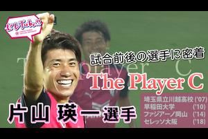 【セレTube!!】第85回:片山瑛一選手に密着