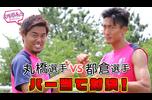 都倉選手vs丸橋選手の「バー当て対決」<br /> 思わず「さすがプロ」と唸ってしまうキックが連発。<br /> 勝つのはどっちだ!?
