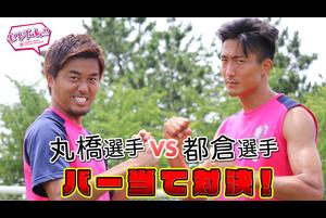 【セレTube!!】第79回:都倉vs丸橋「バー当て対決」