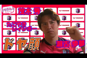 【セレTube!!】第71回:[続]茂木×瀬古×たこやきレインボー