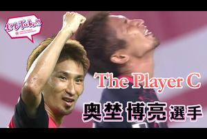 【セレTube!!】第82回:奥埜博亮選手に密着