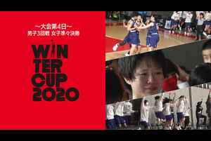 【ウインターカップ2020】デイリーハイライト 第4日目(2020.12.26)