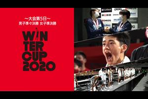 【ウインターカップ2020】デイリーハイライト 第5日目(2020.12.27)