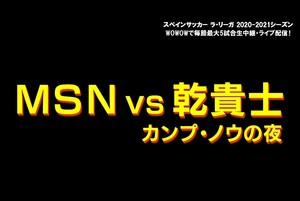【特集】MSN vs 乾貴士 カンプ・ノウの夜/ラ・リーガ
