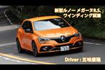 五味康隆の新型ルノー・メガーヌR.S.ワインディング試乗! Renault Megane R.S. TEST DRIVE Yasutaka Gomi