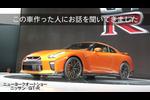 日産GT-R史上最大のマイナーチェンジ!
