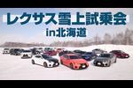 レクサス雪上試乗会in北海道!