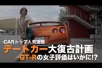 清瀬まちがNISSAN GT-Rでドライブデート♡