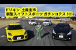 ドリキン土屋圭市がスズキ・スイフトスポーツとライバル車をガチ比較!