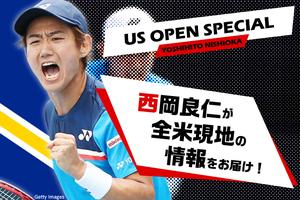 西岡良仁が全米オープン現地の情報をお届け!