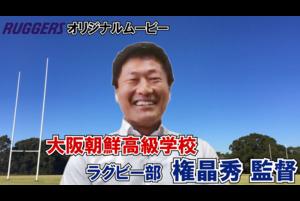 RUGGERSオリジナルムービー<br /> 大阪朝鮮高級学校ラグビー部<br /> 権晶秀監督インタビュー<br /> ※2020年6月実施<br /> <br /> 朝鮮学校ならではの特徴や想い、苦労とは果たして!?<br /> そして、大阪の強豪ラグビー部を率いる同学年監督たちについても語っていただきました!!<br /> <br /> ★ラグビー、ラグビー選手会の応援のため、ぜひチャンネル登録をお願いします!<br /> →https://www.youtube.com/channel/UC3toZEpOYyyMxqVrycRg5hA?sub_confirmation=1<br /> <br /> 日本ラグビー選手会公式<br /> 選手とつながる無料ラグビーアプリ「RUGGERS」<br /> ダウンロードはコチラから。<br /> https://ruggers.jp<br /> <br /> #大阪朝鮮高校<br /> #朝鮮学校<br /> #李承信<br /> #高校ラグビー<br /> #ラグビー<br /> #ラガーズ