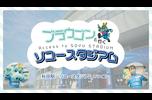 ブラウブリッツ秋田のマスコットキャラクターのブラウゴンが秋田駅から試合が行われるソユースタジアムへの行き方を紹介します!