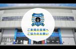 ブラウブリッツ秋田からソユースタジアムで観戦をいただくみなさまへのお願いです。<br /> ご来場をいただく皆様が安全に安心してサッカー観戦を行うため、ブラウブリッツ秋田では新型コロナウイルス感染症対策の徹底を行っております。
