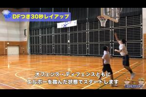 【バスケ練習メニュー】DFつき30秒レイアップ