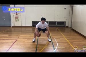 【バスケ】【家でできる練習】ボールハンドリングシリーズ「8の字回し」
