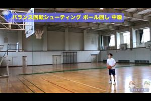【バスケ練習メニュー】バランス回転シューティング ボール回し 中級