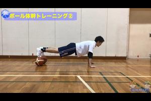 【バスケ練習メニュー】ボール体幹トレーニング