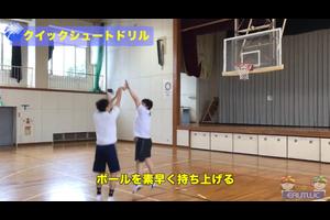 【バスケ練習メニュー】クイックシュートドリル