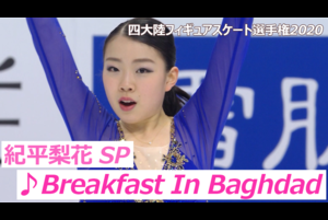 【圧巻!】紀平梨花 ショートプログラム演技【2020 四大陸フィギュア】