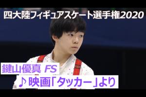 【圧巻!】鍵山優真 フリースケーティング演技【2020 四大陸フィギュア】