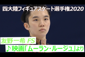 【会心の演技!】友野一希 フリースケーティング演技【2020 四大陸フィギュア】