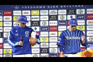 9/18【DeNA vs 巨人】ヒーローインタビュー