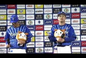 10/16【DeNA vs 巨人】ヒーローインタビュー