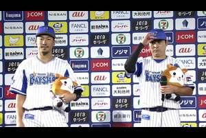 9/29【DeNA vs 東京ヤクルト】ヒーローインタビュー