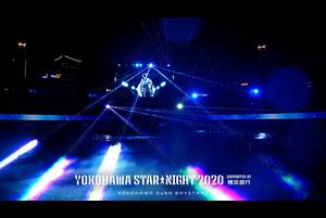 YOKOHAMA STAR☆NIGHT 2020