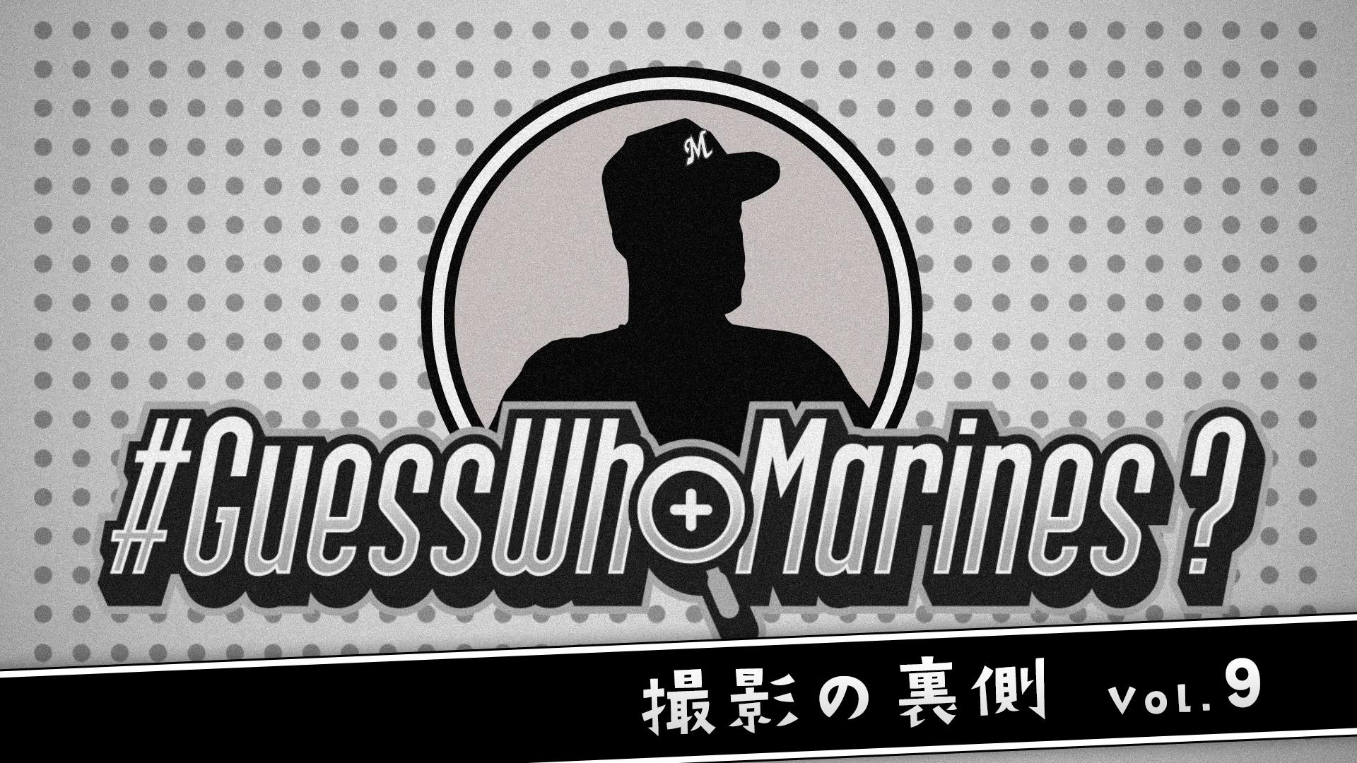 『Guess Who Marines?』撮影の裏側Vol9.【MARINESPLUS】