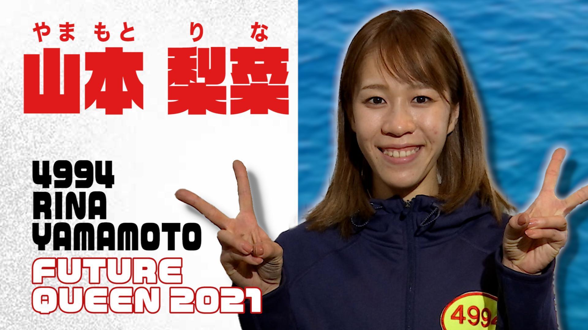 佐賀支部女子3人で切磋琢磨している山本梨菜選手!課題のスタートを磨き上げ勝率アップを目指す!|ボートレース