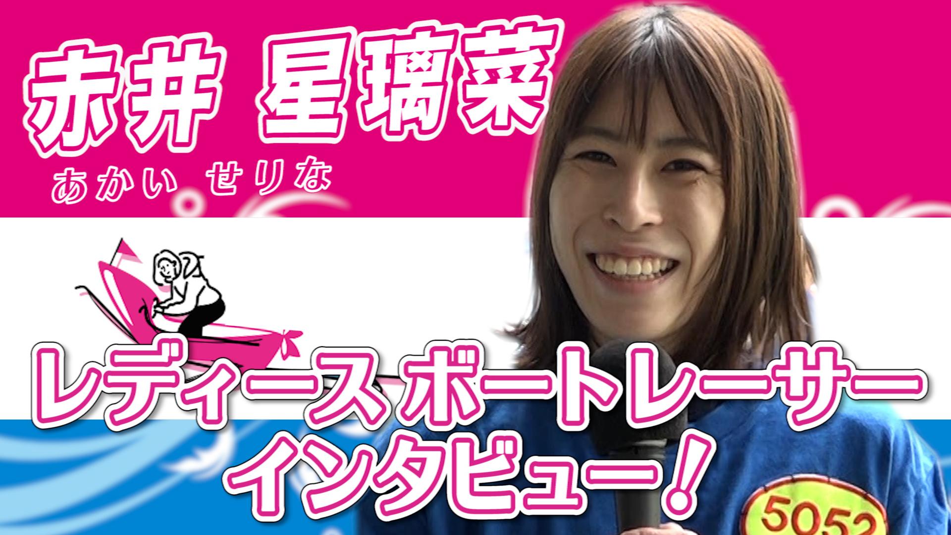 漫画を見てレーサーを志した赤井星璃菜選手!1着を取るため貪欲に突き進む!|ボートレース