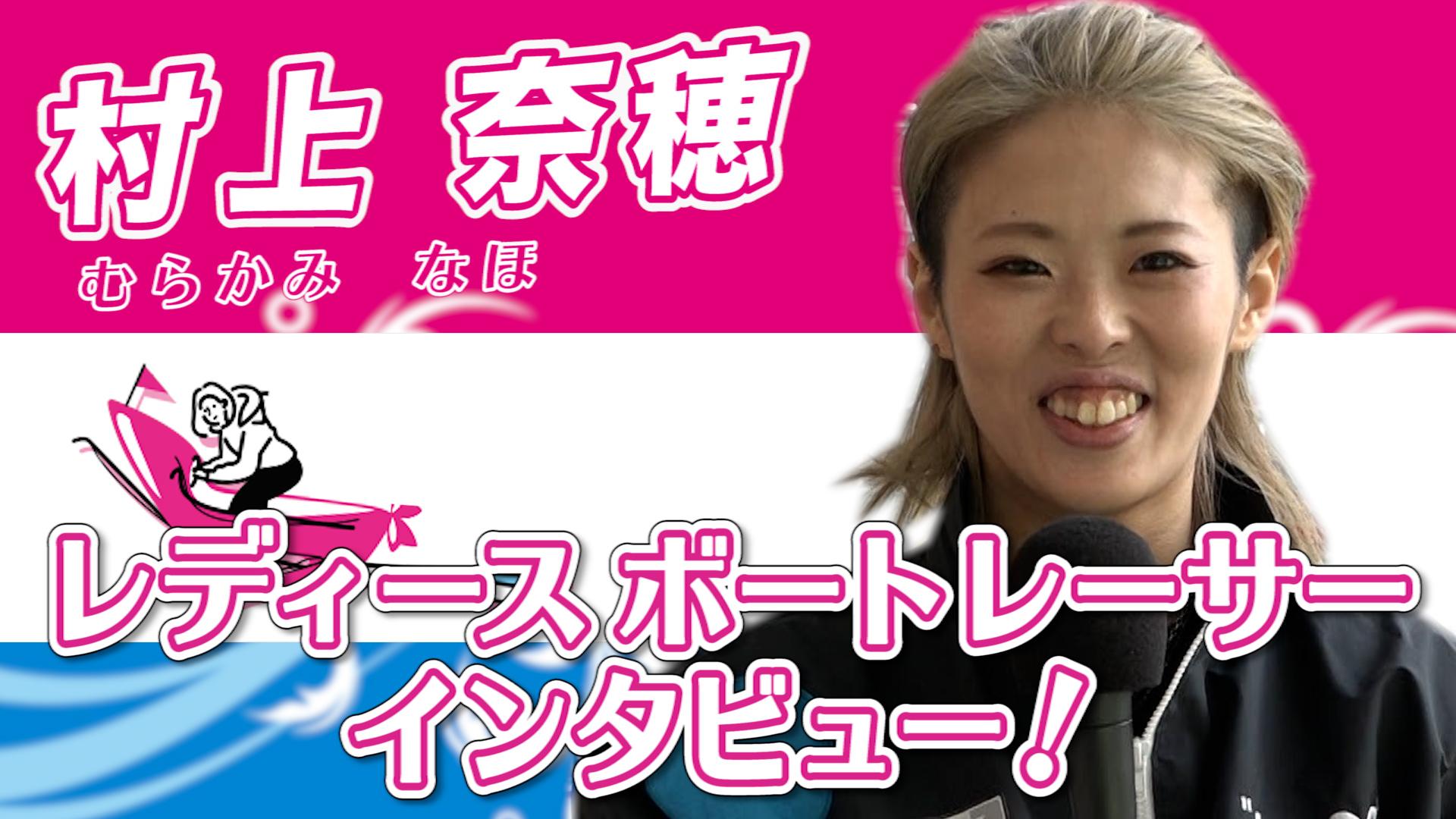 あだ名は『匹見川の狂犬さんだーさん』の村上奈穂選手!勝率を一歩一歩上げて、A級昇格を目指す!!|ボートレース