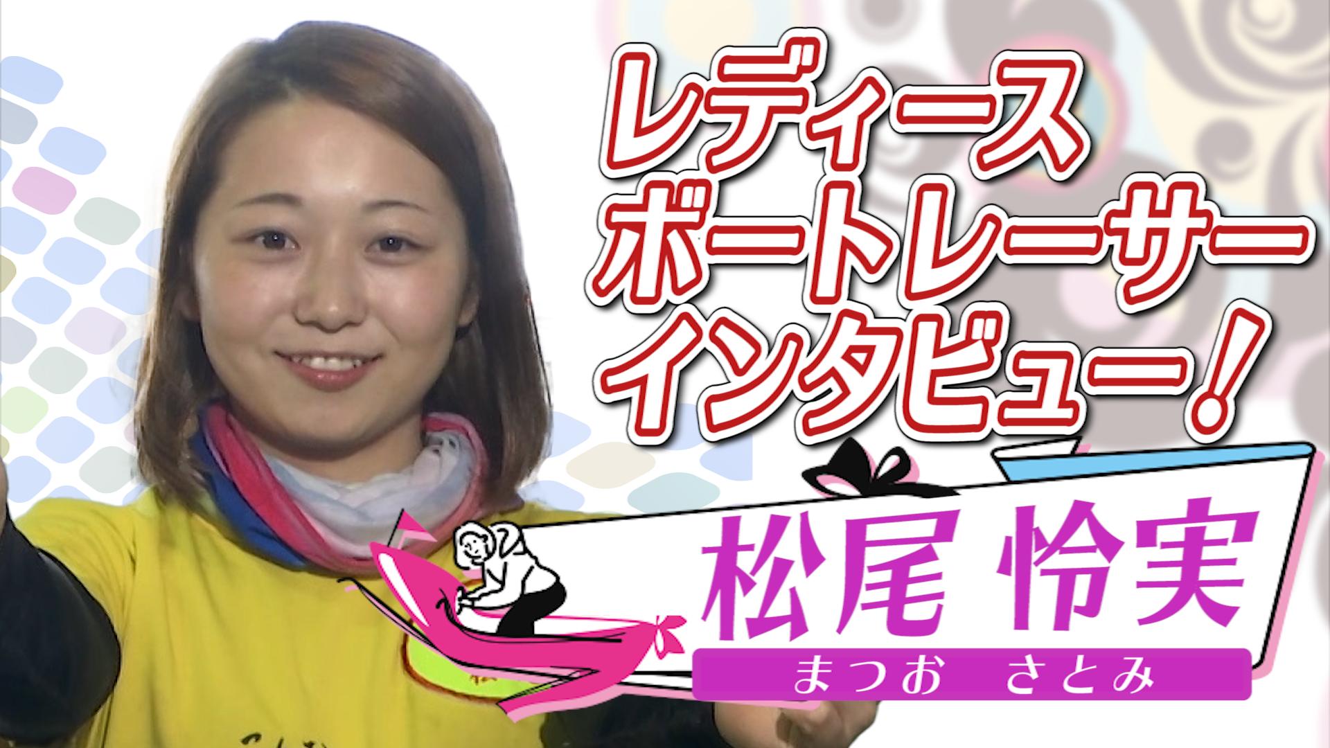 デビューして間もない松尾怜実選手!先輩レーサーからたくさん学んで、初1着を目指す!!|ボートレース