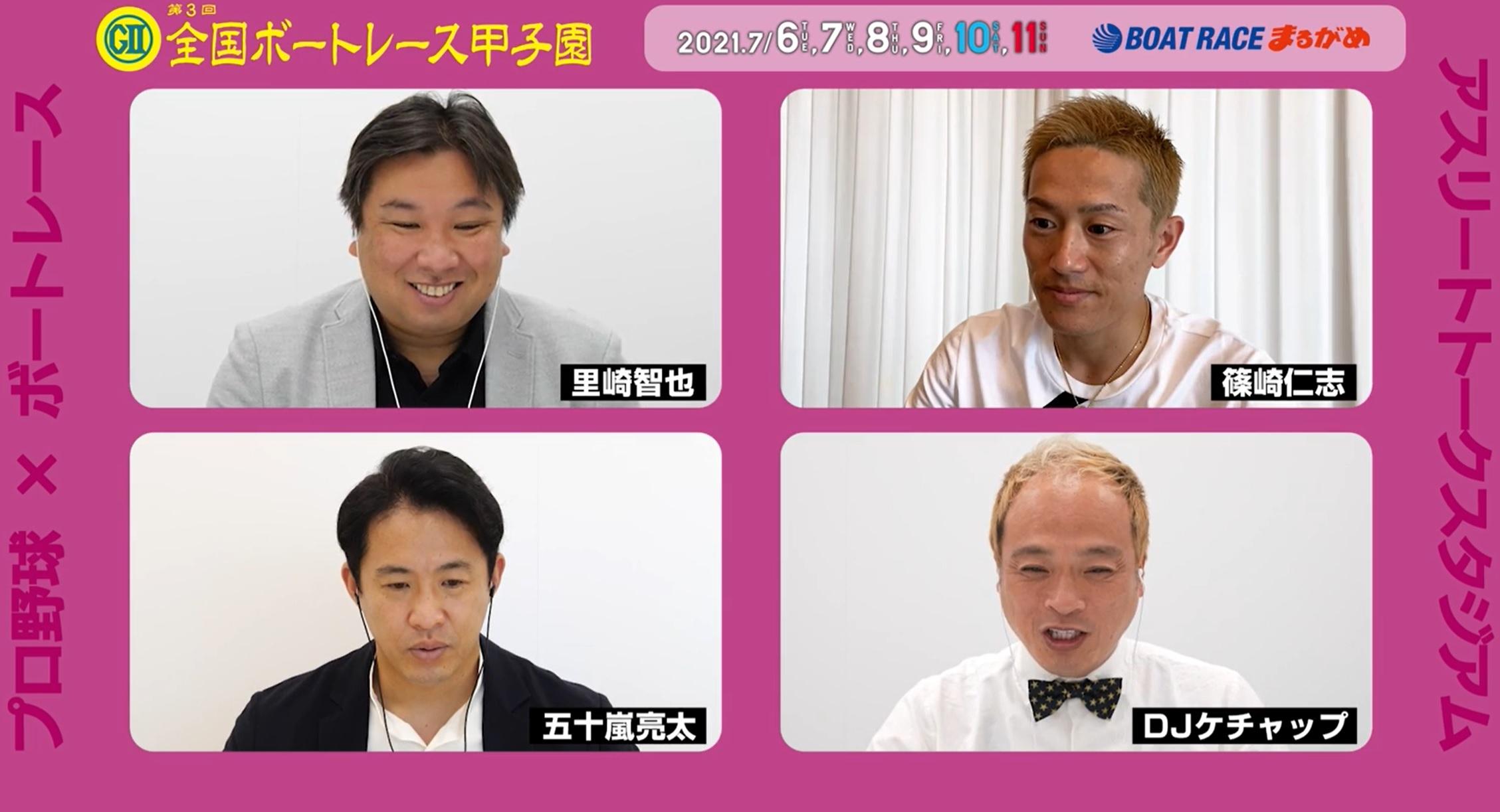 元プロ野球選手vs.ボートレーサーが語る地元愛 アスリートトークスタジアム VOL.1(PR)
