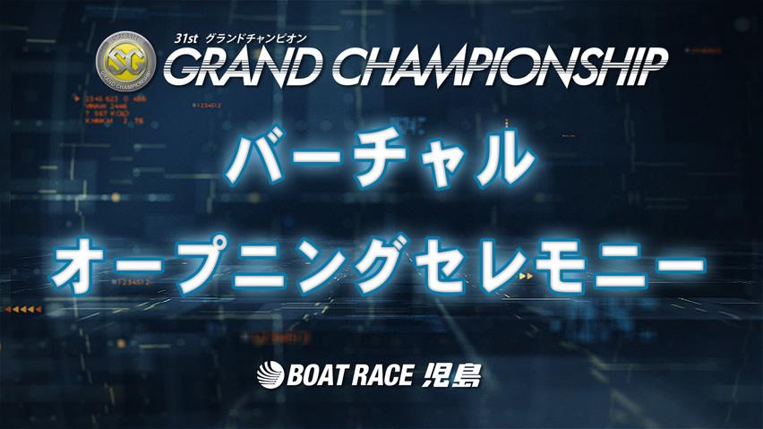 【バーチャルオープニングセレモニー】   SG第31回グランドチャンピオン