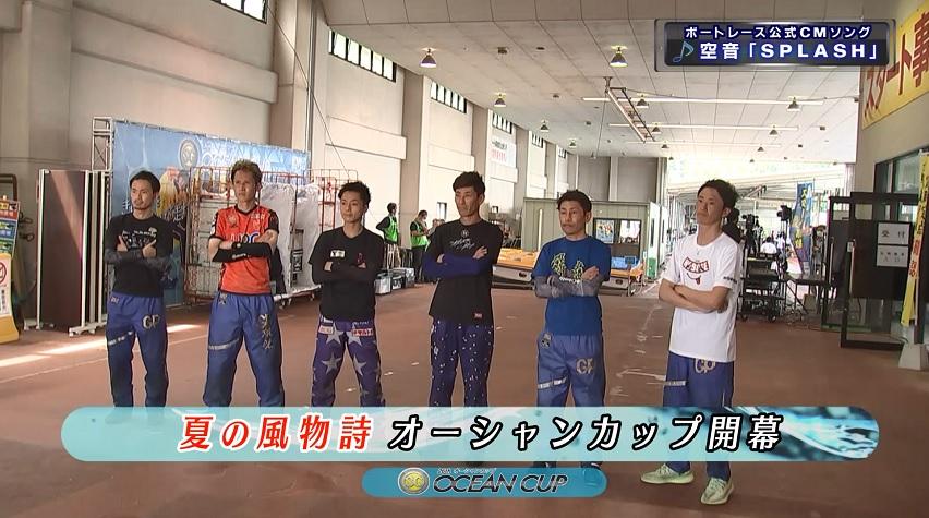 【ハイライト】SG第26回オーシャンカップ 前検日 多士済々の52名が芦屋に集結