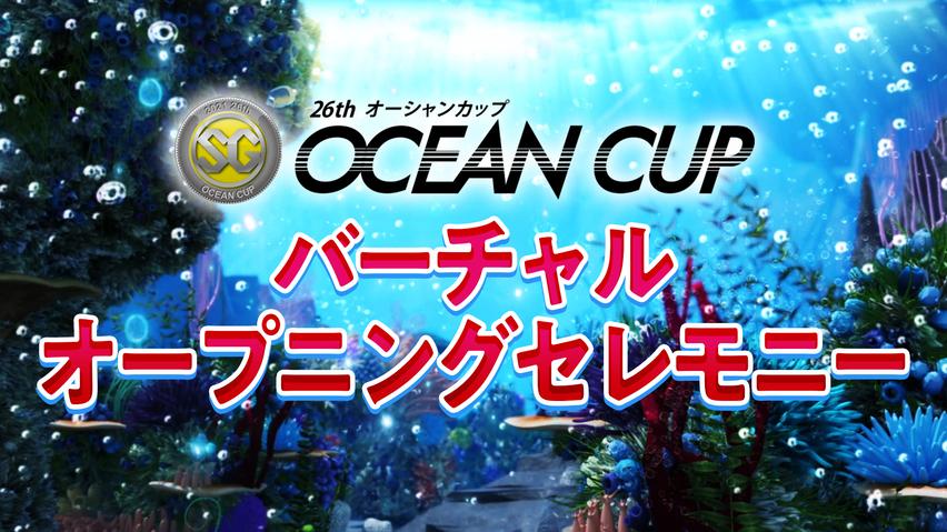 【バーチャルオープニングセレモニー】   SG第26回オーシャンカップ